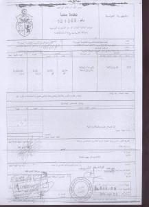 certification d'origine (شهادة منشأ بموجب اتفاقية التبادل الحر بين الجمهورية التونسية و المملكة المغربية - مخدومة)