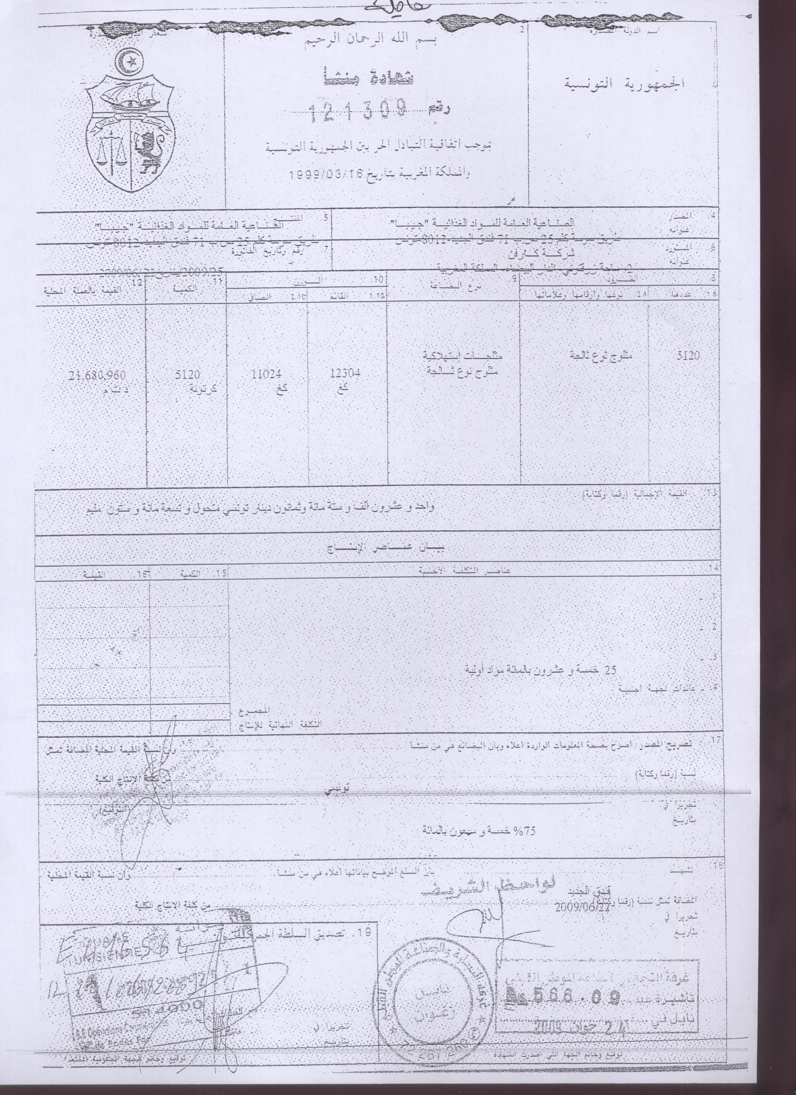 Transite et douane documents - Certificat d origine chambre de commerce ...